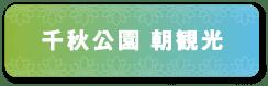 千秋公園 朝観光