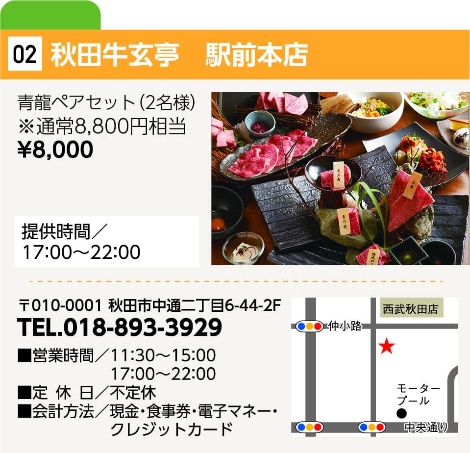 秋田牛玄亭駅前本店