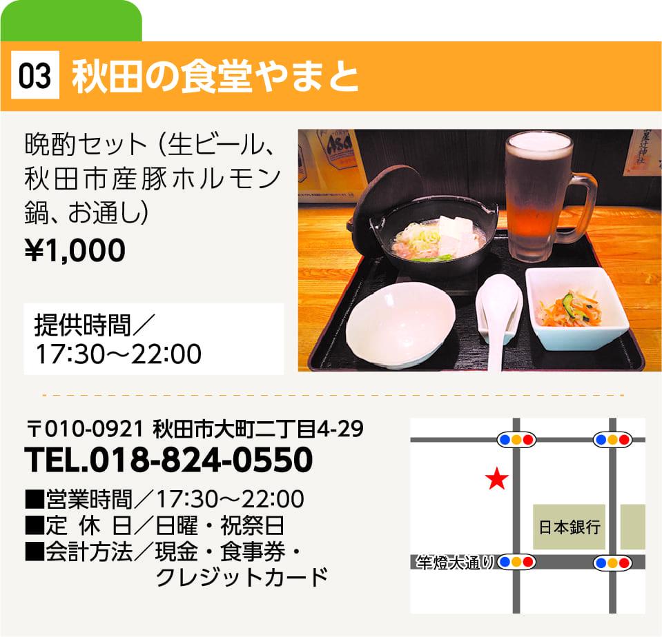 秋田の食堂やまと