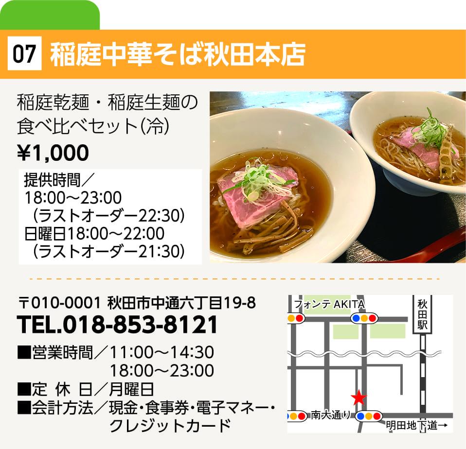 稲庭中華そば秋田本店