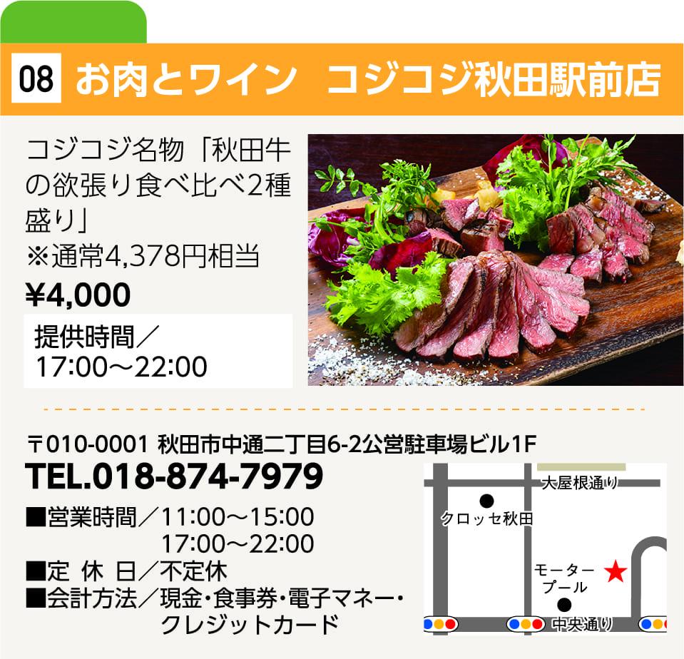 お肉とワイン コジコジ秋田駅前店