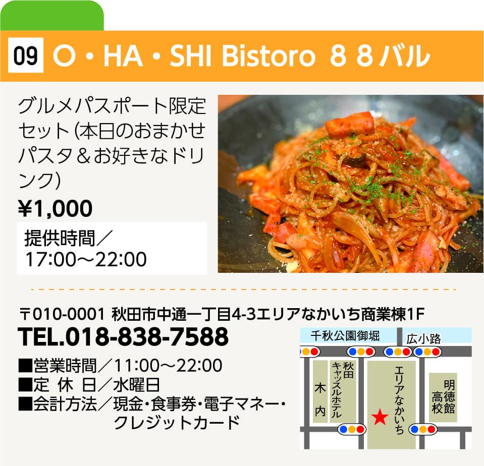 O・HA・SHI Bistoro 88バル