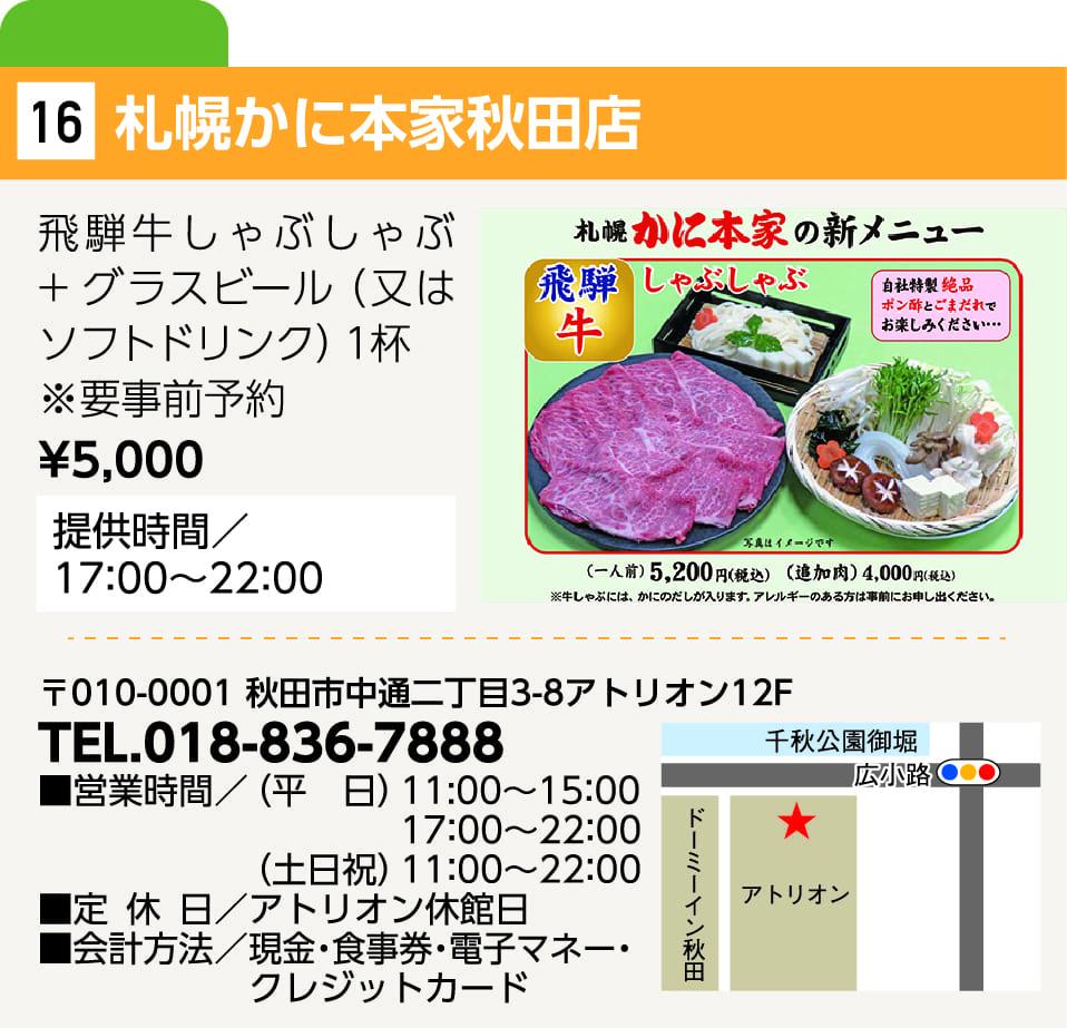 札幌かに本家秋田店