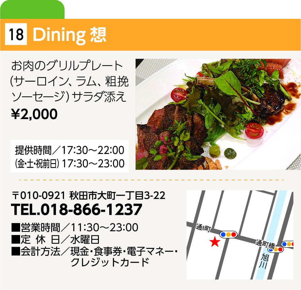 Dining 想