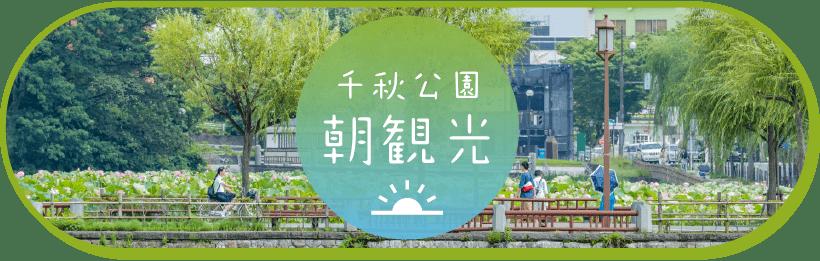 千秋公園朝観光